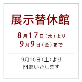 20131230_休館案内