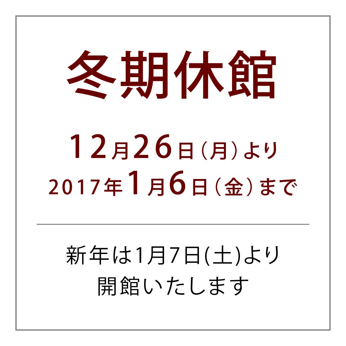 kyukan_20161226-20170106
