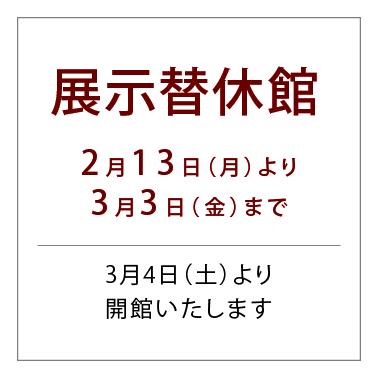 kyukan_20170213-20170303