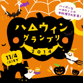 Halloween2014 regular 41a6791ac61ce935cc38a7ddb52ed8c993de2c06149be3ed39f2678c7f530bee