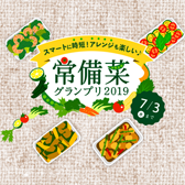 Jyoubisai2019 regular