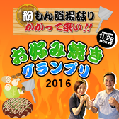 Okonomiyaki2016 regular
