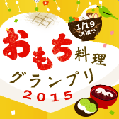 Omochi2015 regular