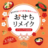 Osechi2019 regular