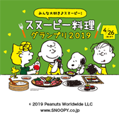 Snoopy2019 regular