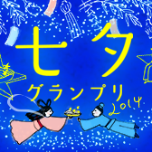 Tanabata2014 regular