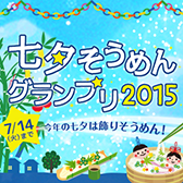 Tanabata2015 regular