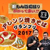 Yakisoba2017 regular f710f5784f0509dd889b7c666067342fd774a9d70208f04b8ec336dd7a061be7