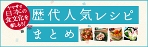 You can see the past popular BENTO recipes from here!