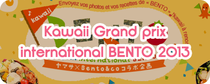 Kawaii Grand prix international BENTO 2013
