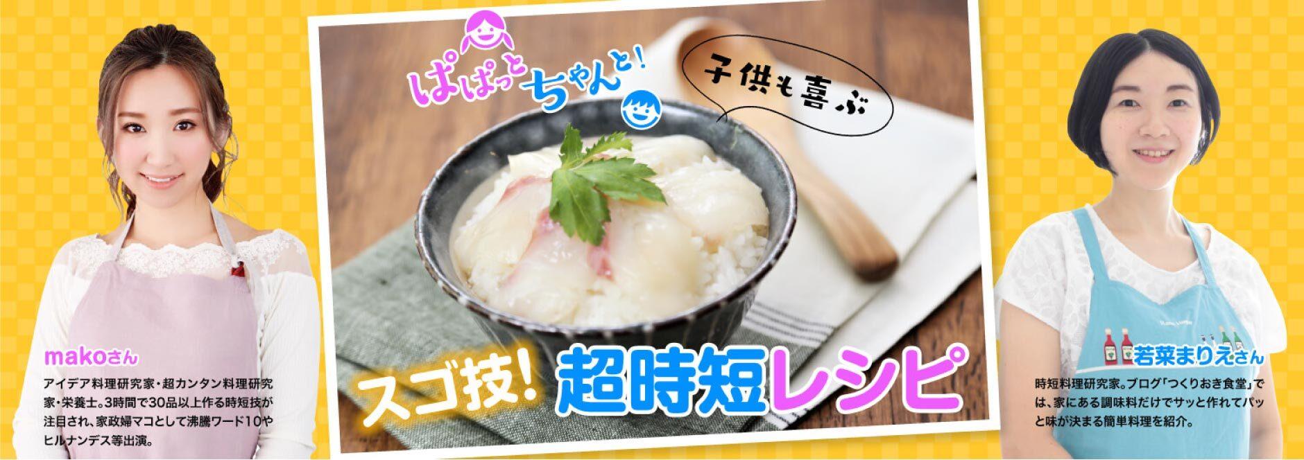 若菜 まりえ レシピ
