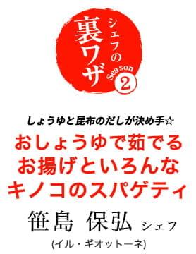 笹島保弘シェフのしょうゆと昆布の出汁が決め手☆ おしょうゆで茹でる お揚げといろんなキノコのスパゲティ