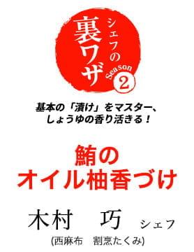 木村巧シェフの基本の「漬け」をマスター、しょうゆの香り活きる! 鮪のオイル柚香づけ