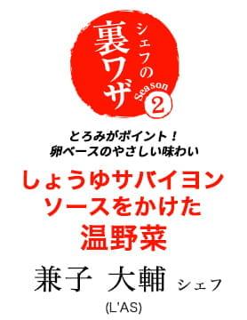 兼子大輔シェフのとろみがポイント!卵ベースのやさしい味わい しょうゆサバイヨンソースをかけた温野菜