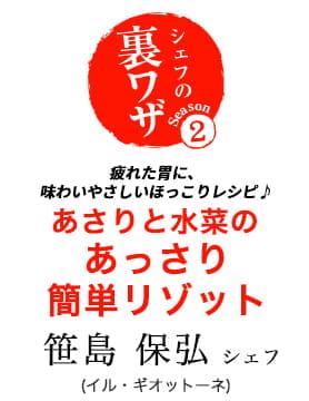 笹島保弘シェフの疲れた胃に、味わいやさしいほっこりレシピ♪ あさりと水菜のあっさり簡単リゾット