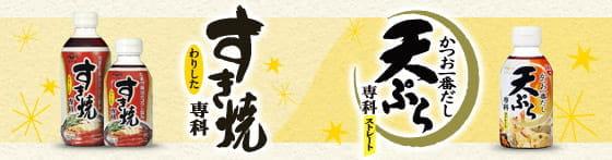 すき焼専科&天ぷら専科ブランドサイト