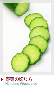 野菜の切り方 Handling Vegetables