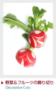 野菜&フルーツの飾り切り Decorative Cuts