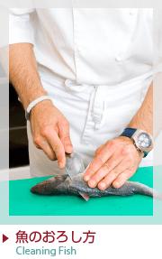 魚のおろし方 Cleaning fish