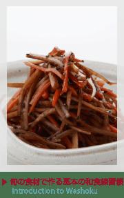 旬の食材で作る基本の和食練習帳