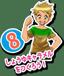 夏休み自由研究目次テーマ8