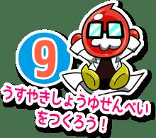夏休み自由研究目次テーマ9