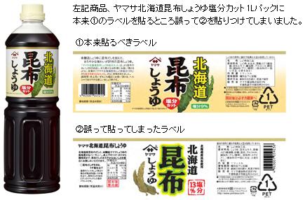 「ヤマサ北海道昆布しょうゆ塩分カット1Lパック」自主回収のお知らせ