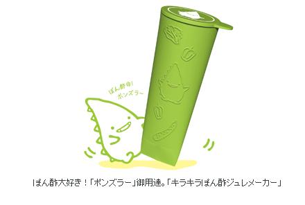 ぽん酢のひんやりジュレが簡単に作れる!「キラキラぽん酢ジュレメーカープレゼント キャンペーン」