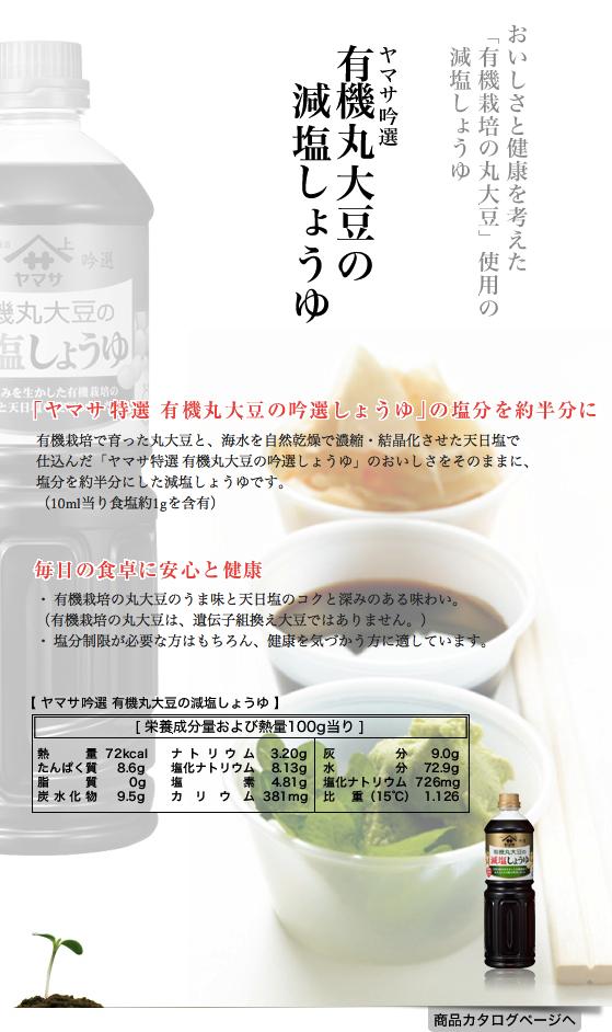 ヤマサ吟選有機丸大豆の減塩しょうゆ