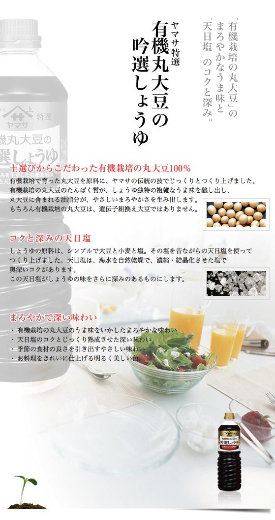 ヤマサ特選有機丸大豆の吟選しょうゆ