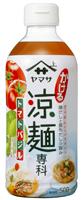 『ヤマサ かける涼麺(りょうめん)専科トマトバジル』500mlパック