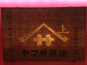 関東最初の宮内省誤用達醤油