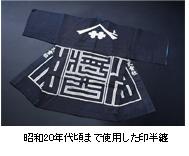 昭和20年代頃まで使用した印半纏