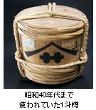 昭和40年代頃まで使われていた1斗樽