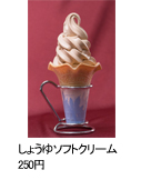 しょうゆソフトクリーム