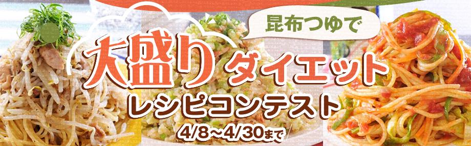 ヤマサ昆布つゆで大盛りダイエットレシピ コンテスト