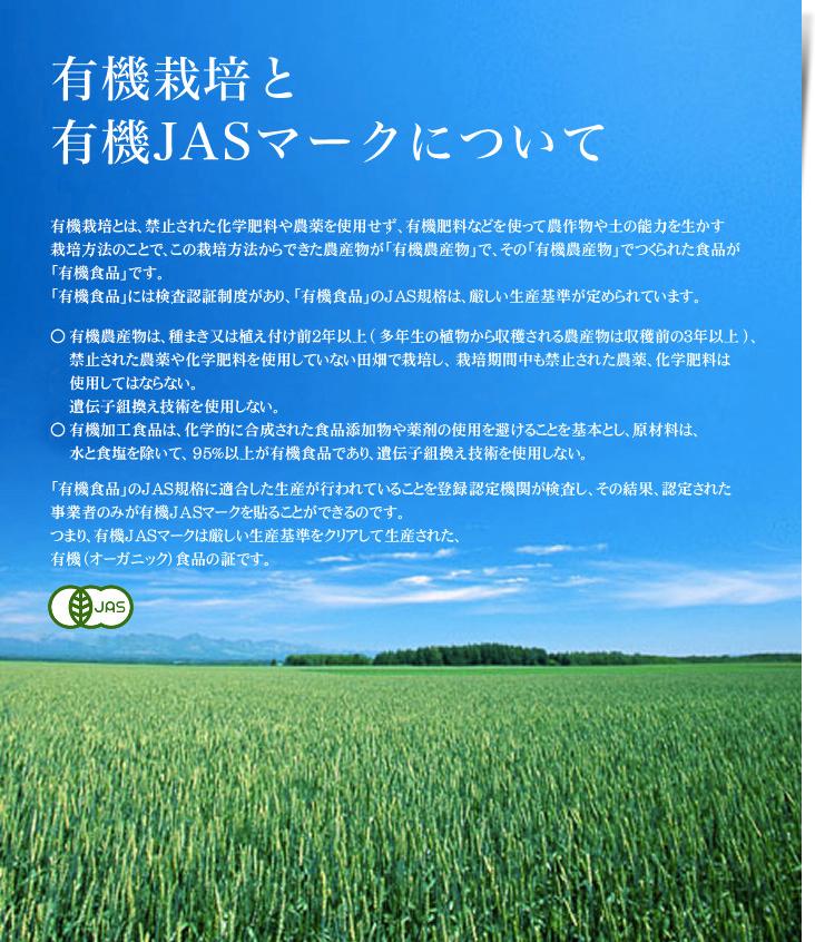 有機栽培と有機JASマークについて