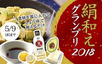 絹和えグランプリ2018を開催!