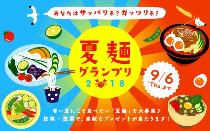 「夏麺グランプリ2018」を開催(9月6日まで)