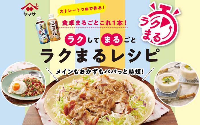 「ラクまるレシピ」を公開!