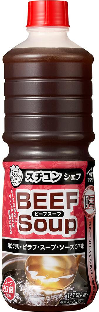 『ヤマサ スチコンシェフ BEEF Soup(ビーフスープ)(濃縮)』1.19kgパック