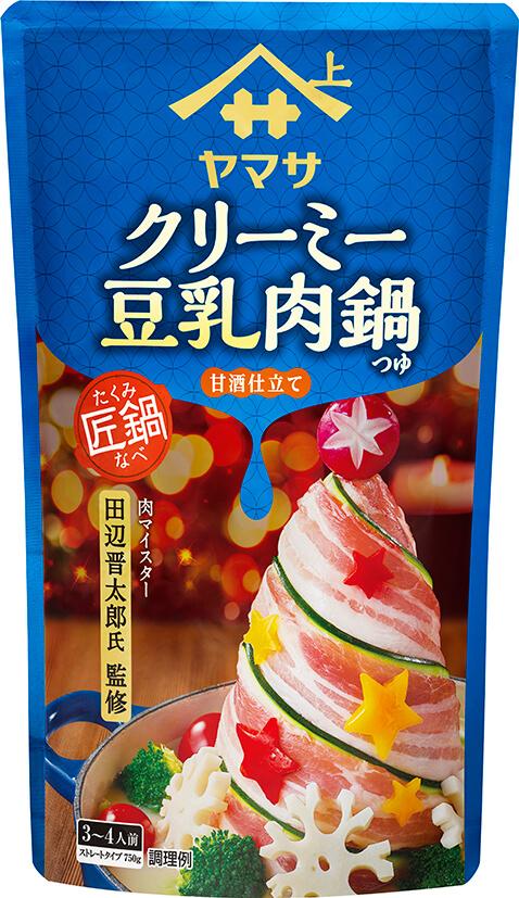『ヤマサ 匠鍋 クリーミー豆乳肉鍋つゆ(甘酒仕立て)』750gパウチ