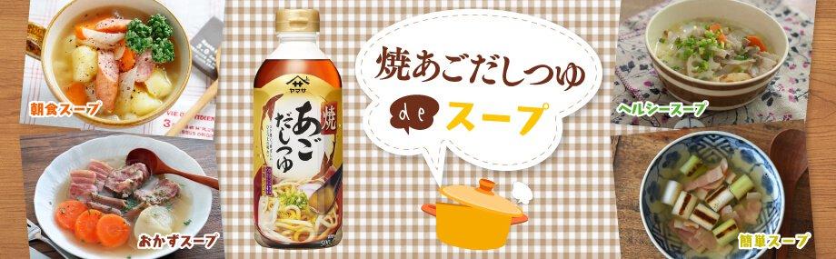 new-agodashi_920x285