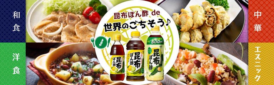 new-konbuponzu_920x285