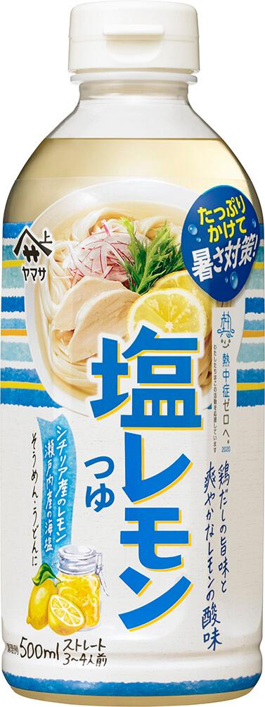 『ヤマサ 塩レモンつゆストレート』500mℓパック