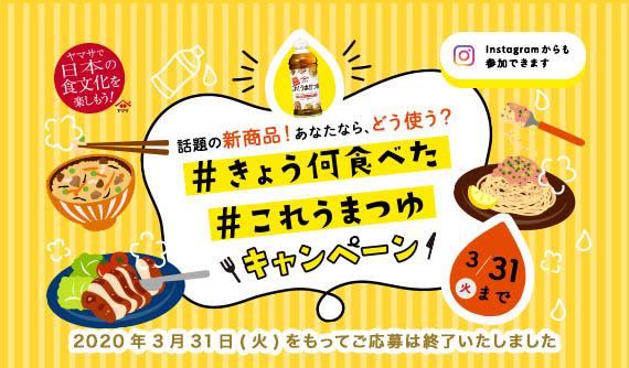 [終了]#きょう何食べた #これうまつゆ キャンペーン