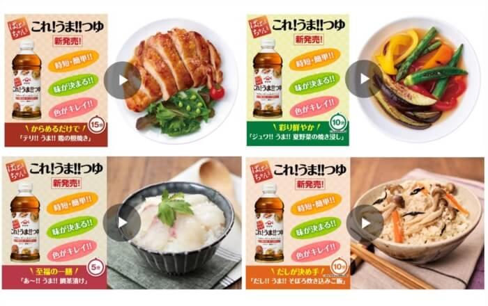 動画でチェック!ヤマサのイチオシ「これ!うま!!」レシピ