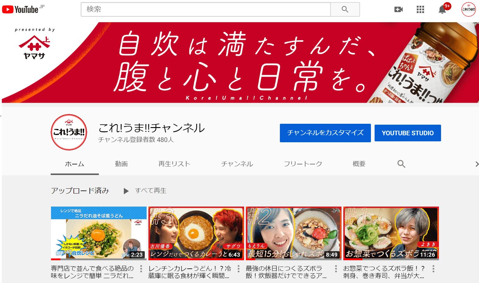 次世代YouTuberや人気料理家が登場する「これ!うま!!チャンネル」がスタート!