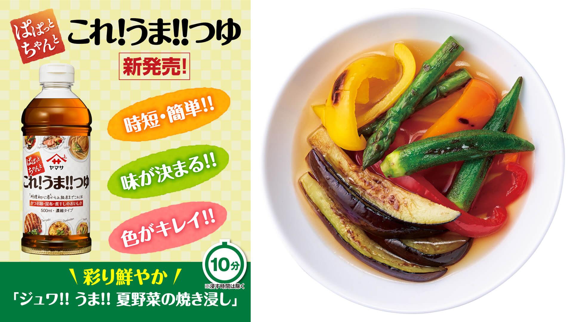 彩り鮮やか「 ジュワ!!うま!!夏野菜の焼き浸し」