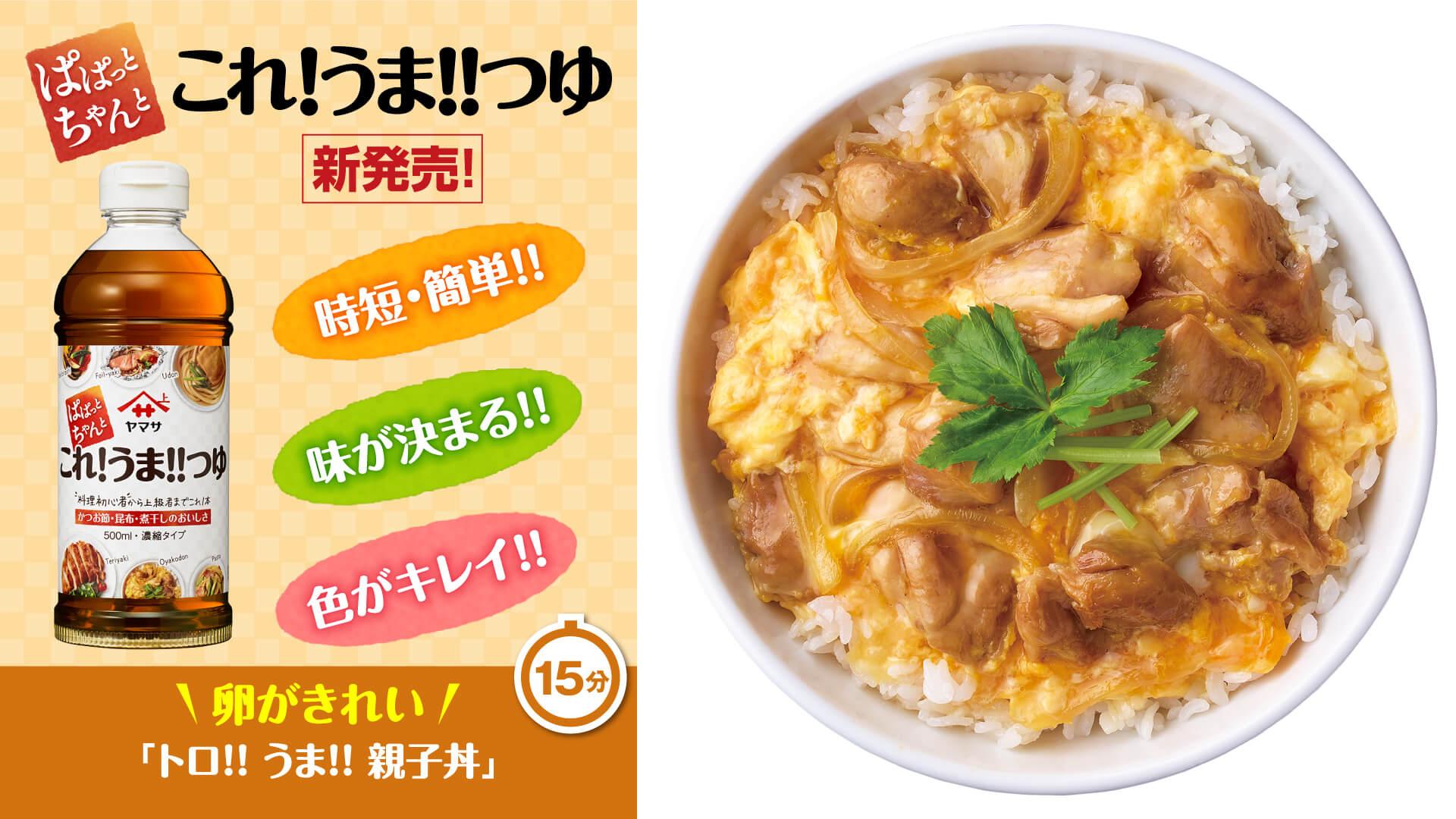 卵がきれい「 トロ!!うま!!親子丼」
